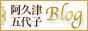 阿久津五代子Blog