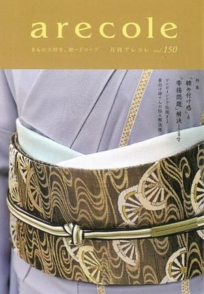 (株)スタジオ 月間アレコレ vol.150 表紙.jpg