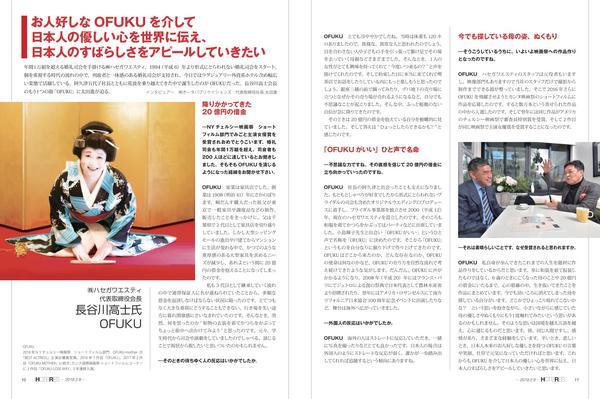 OFUKU_01.jpg