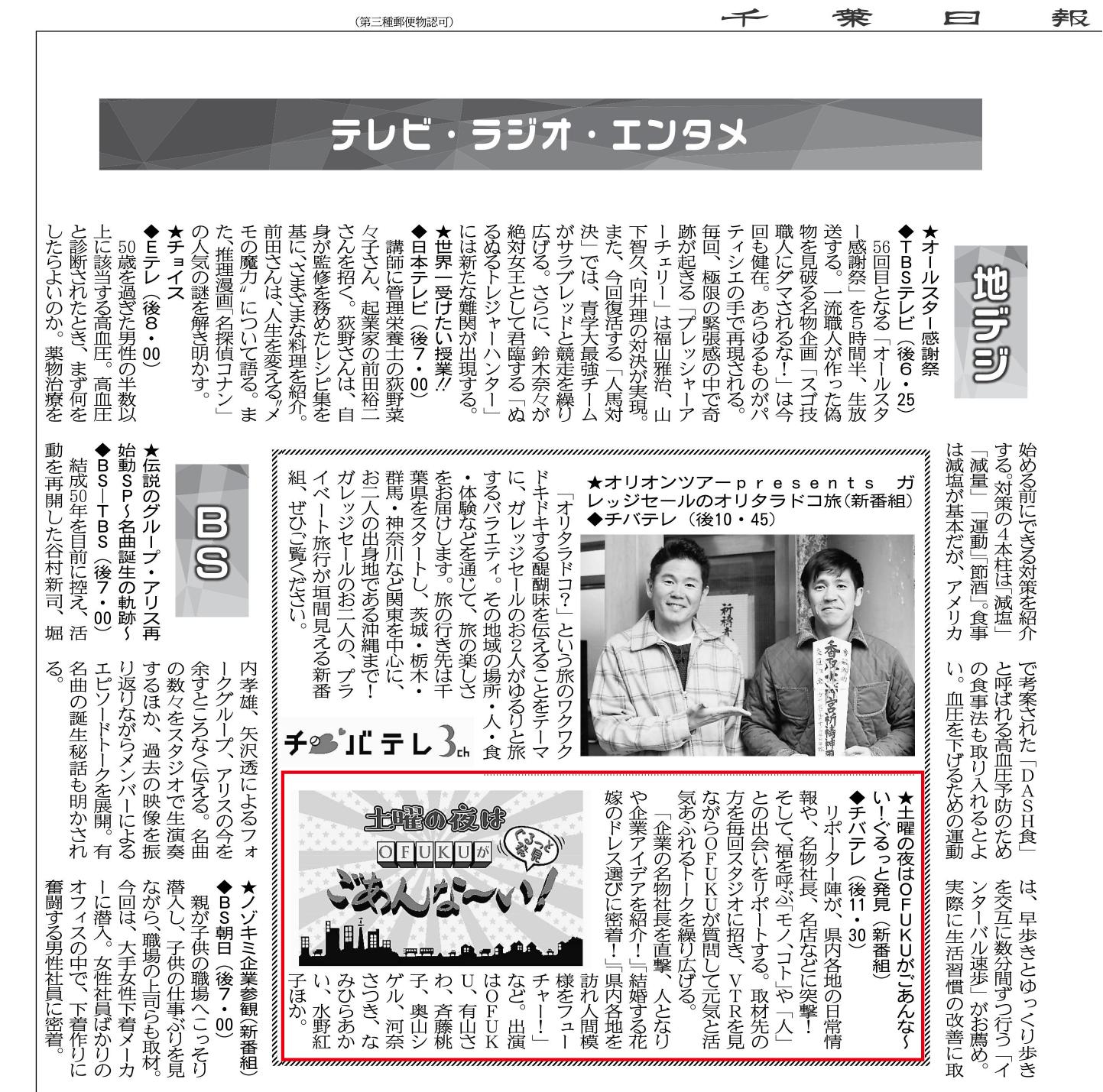 千葉日報・4月6日付け18面