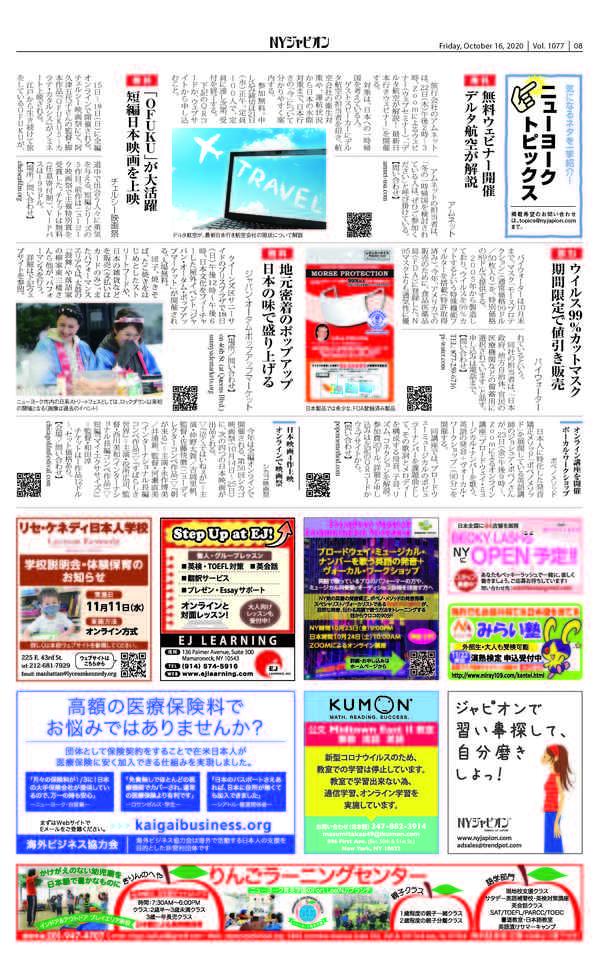 ジャピオン1077号_Page_8.jpg
