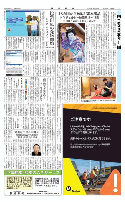 20201014 RafuShimpo vol.33652 pg07b.png