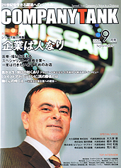 060910_company_book.jpg