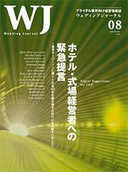「ウェディングジャーナル」2013年8月号