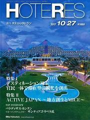 HOTERES20171027.jpg