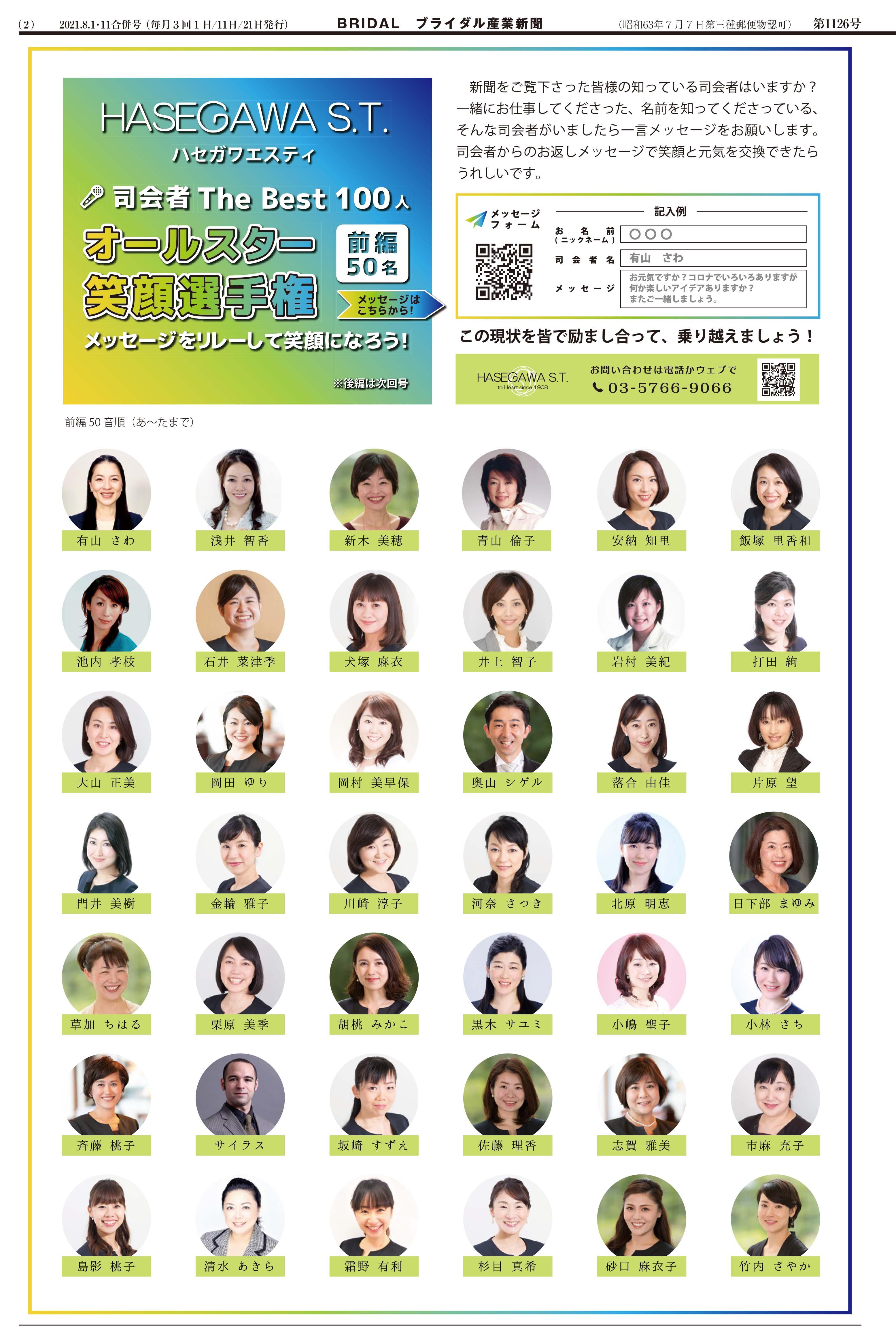 AD_ハセガワエスティ-1 (2).jpg